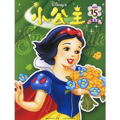 小公主精选集:白雪公主篇-图书-当当触屏版