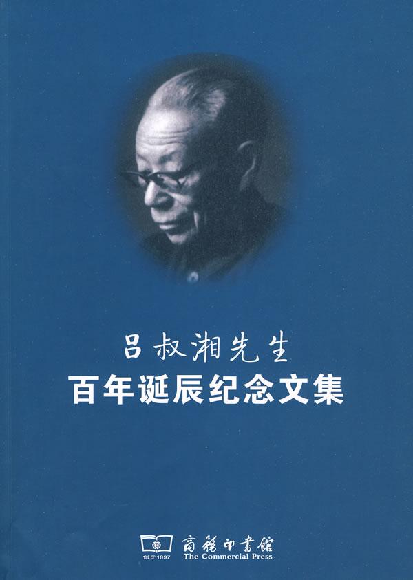 吕叔湘先生百年诞辰纪念文集下载