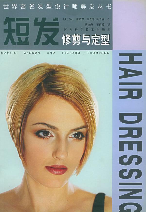 短发修剪与定型——世界著名发型设计师美发丛书