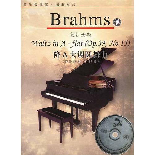 20 数量:-  勃拉姆斯--降a大调圆舞曲(含盘) 钻石vip价:¥14.