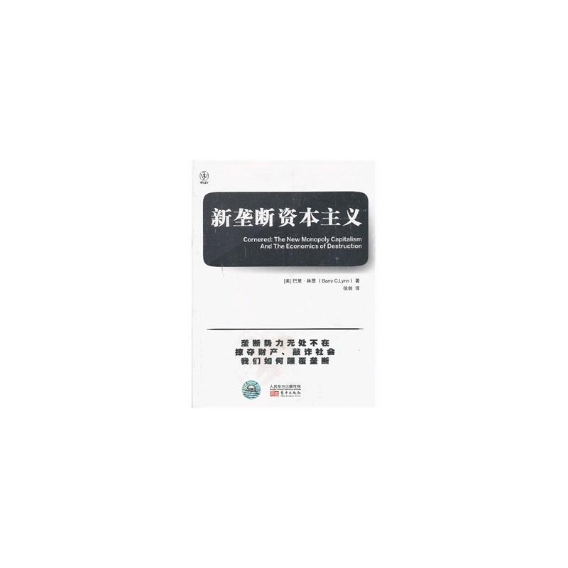【新垄断资本主义 美林恩 徐剑 97875060591