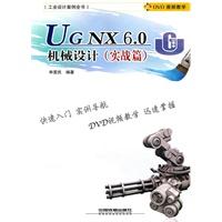 工业设计案例全书――UGNX6.0机