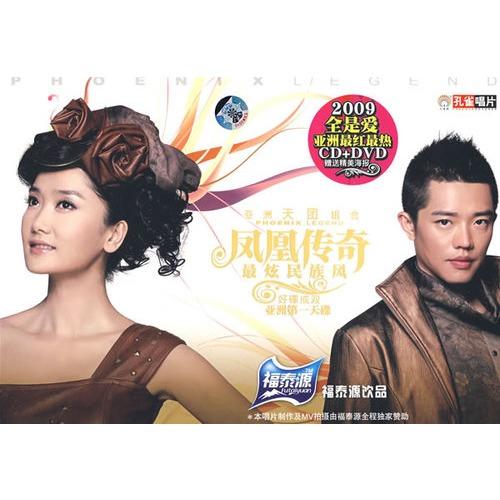 鳳凰傳奇 十年經典 珍藏集 華語流行歌曲 cd dvd圖片