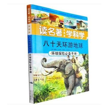 八环球必备学科十天v学科环游年级读名著植物地球手册小学生三作文图片