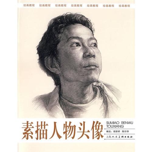 老年男性头像写生方法与步骤  老年女性头像写生方法与步骤  素描