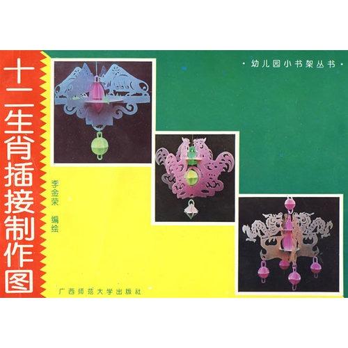 十二生肖蛋糕裱花(附光盘手工烘焙坊)
