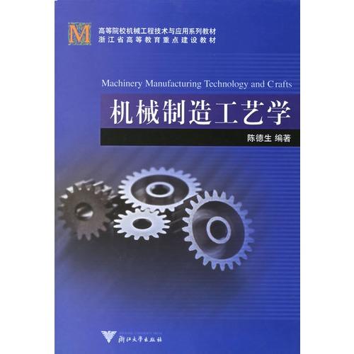 机械制造工艺学 详情