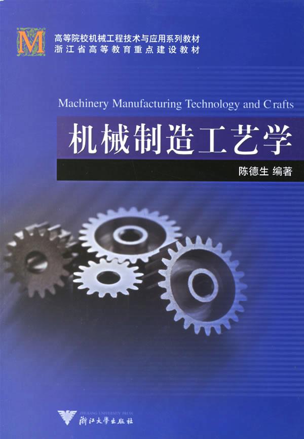 机械制造工艺学/陈德生