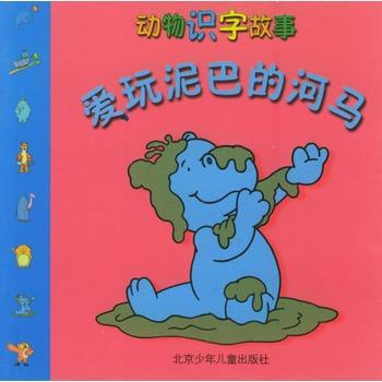 爱玩泥巴的河马/动物识字故事