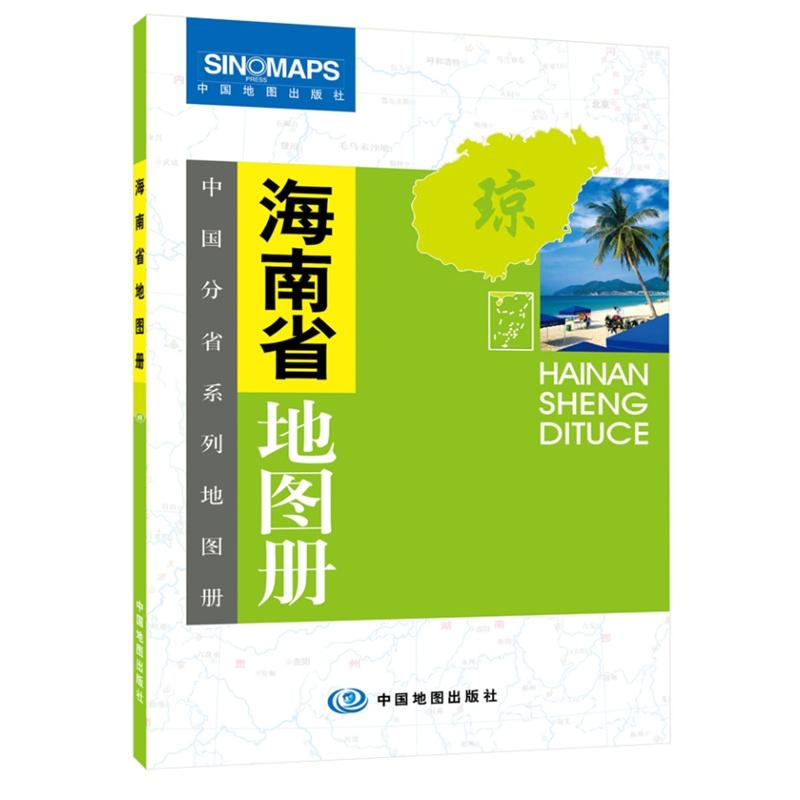 图册:海南省地图册