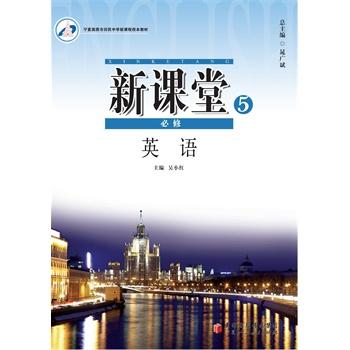 新课堂:高中英语必修5(电子书)