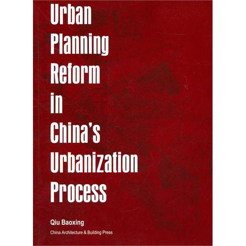 中国城市化进程中的城市规划变革(英文版)