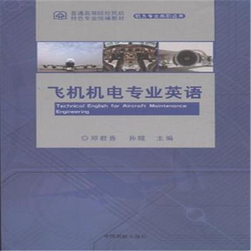《飞机机电专业英语》邓君香