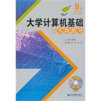 《大学计算机基础实验指导》封面