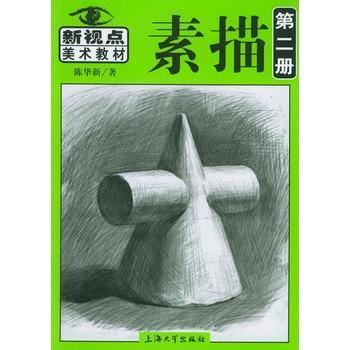 《素描第二册——新视点美术教材》(陈华新.)【简介
