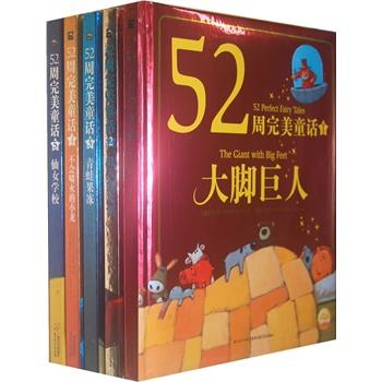 讲个故事就睡觉吧:52周完美童话 五册套装¥72.2