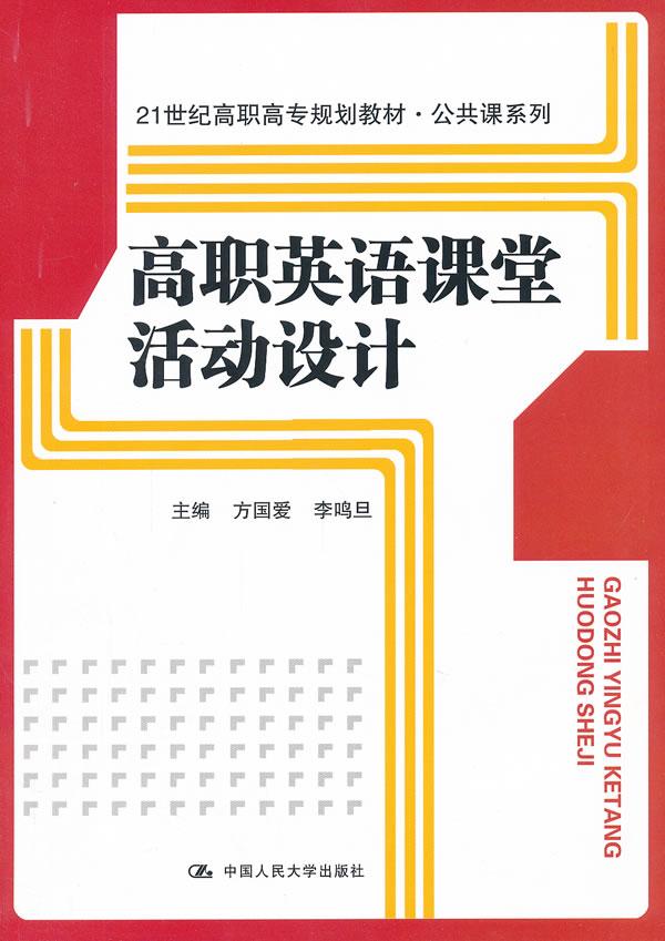 高职英语课堂活动设计(21世纪高职高专规划教材·公共