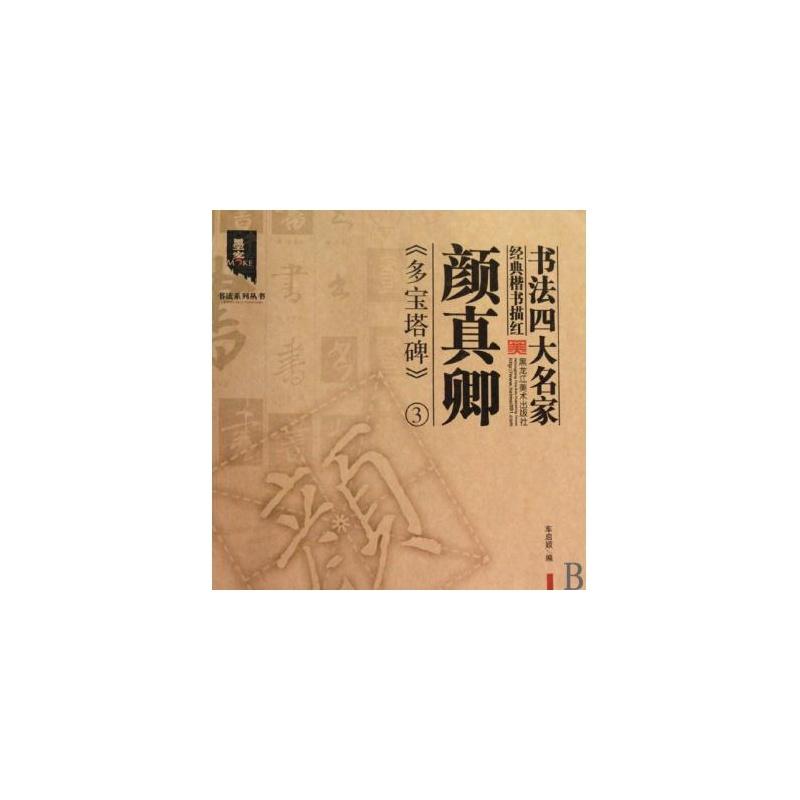颜真卿多宝塔碑(3)/书法四大名家经典楷书描红/墨客