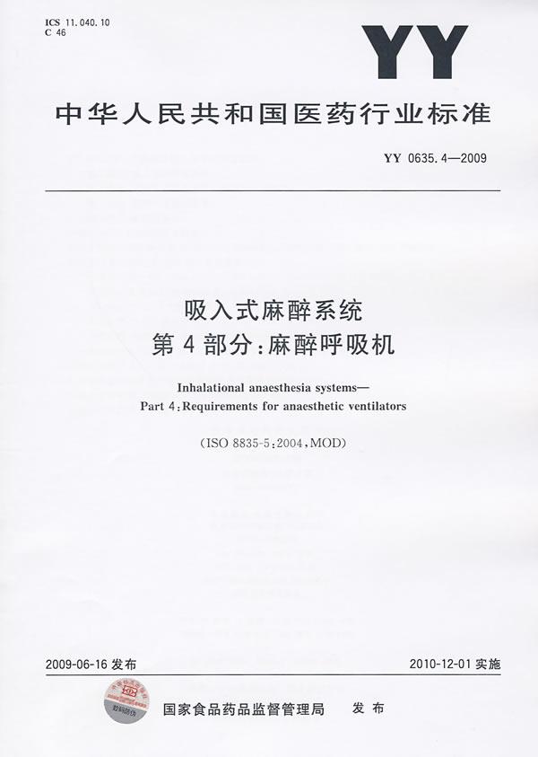 《吸入式麻醉系统   第4部分:麻醉呼吸机》电子书下载 - 电子书下载 - 电子书下载