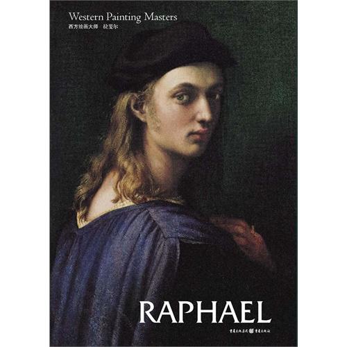 拉斐尔 西方绘画大师