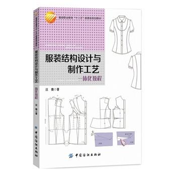 服装结构设计与制作工艺一体化教程