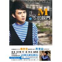 马小松的视界:全中国最年轻娱乐