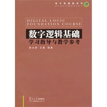《数字逻辑基础学习指导与教学参考》陈光梦