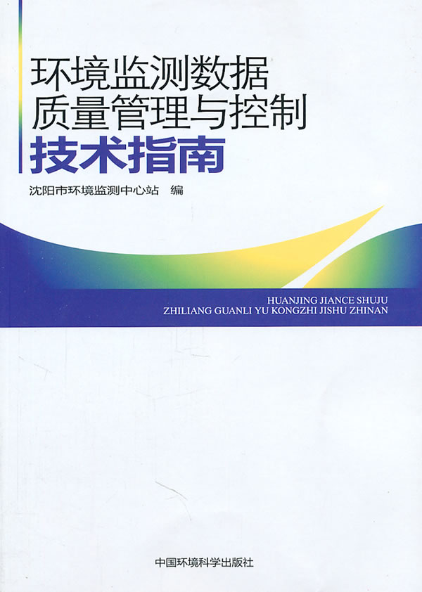 环境监测数据质量管理与控制技术指南