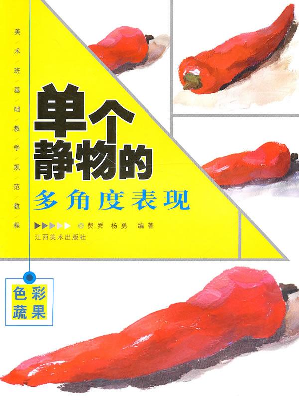 单个静物的多角度表现·色彩蔬果