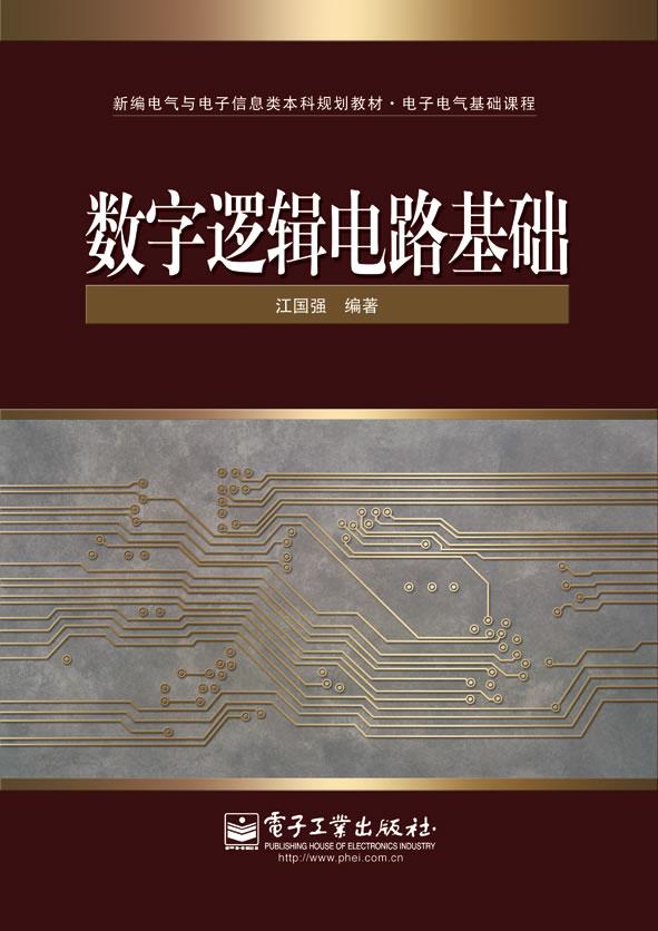 书籍简介: 《数字逻辑电路基础》共10章包括数制与编码、逻辑代数、门电路、组合逻辑电路、触发器、时序逻辑电路、脉冲单元电路、数模和模数转换、半导体存储器和可编程逻辑器件各章后附有思考题和习题   《数字逻辑电路基础》是结合传统数字设计技术与最新数字设计技术编写书中保留了传统逻辑化简段、布尔方程表达式设计方法和相应中小规模集成电路堆砌技术等方面内容新增了以硬件描述语言(HDL)、可编程逻辑器件(PLD)现代数字电路设计技术方面书中列举了大量门电路、触发器、组合逻辑电路、时序逻辑电路、半导体存储器和数字系统设