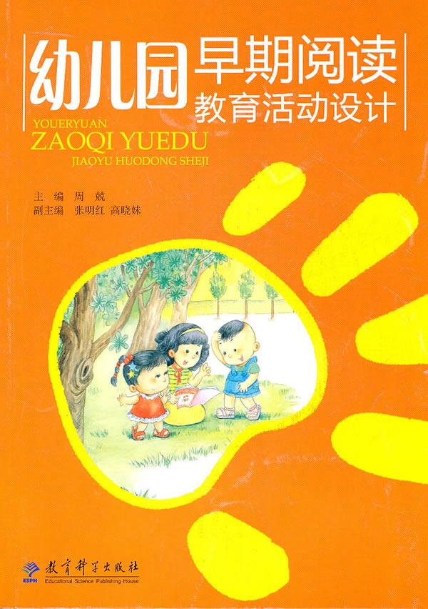 幼儿园早期阅读教育活动设计