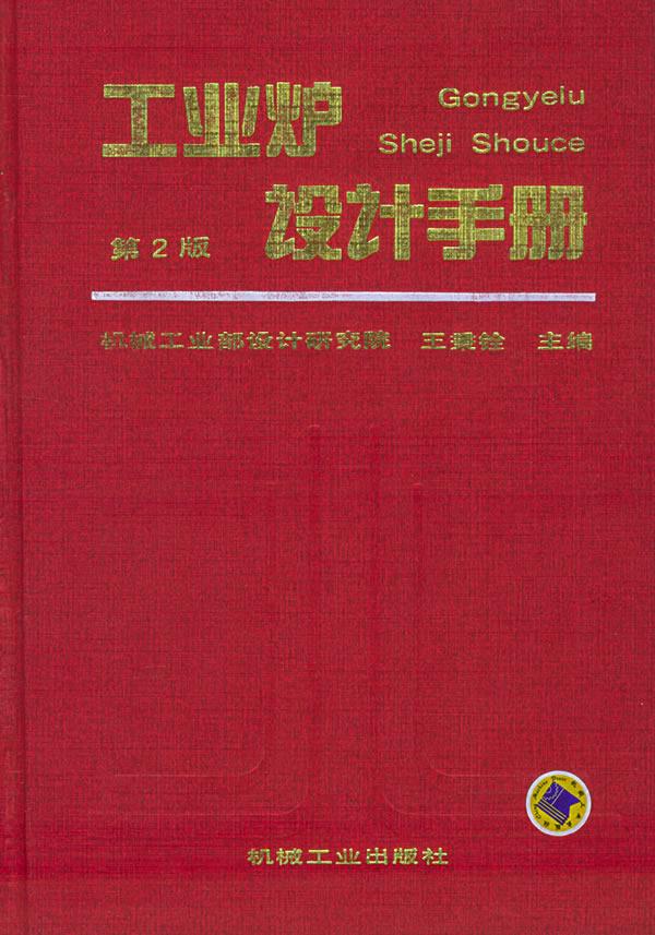 工业炉设计手册(精)第二版