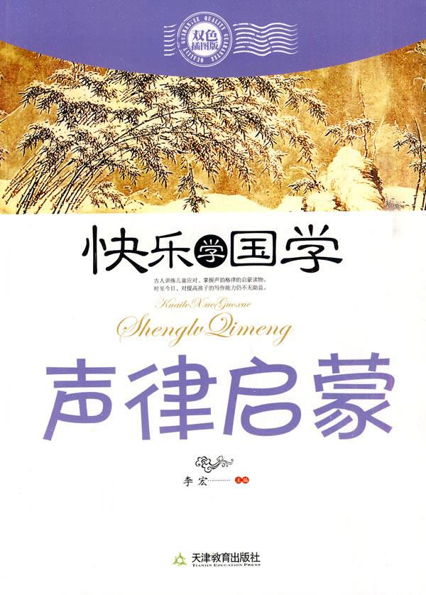 《快乐学国学-声律启蒙》电子书下载 - 电子书下载 - 电子书下载