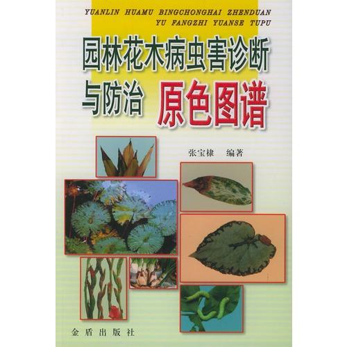 园林花木病虫害诊断与防治原色图谱