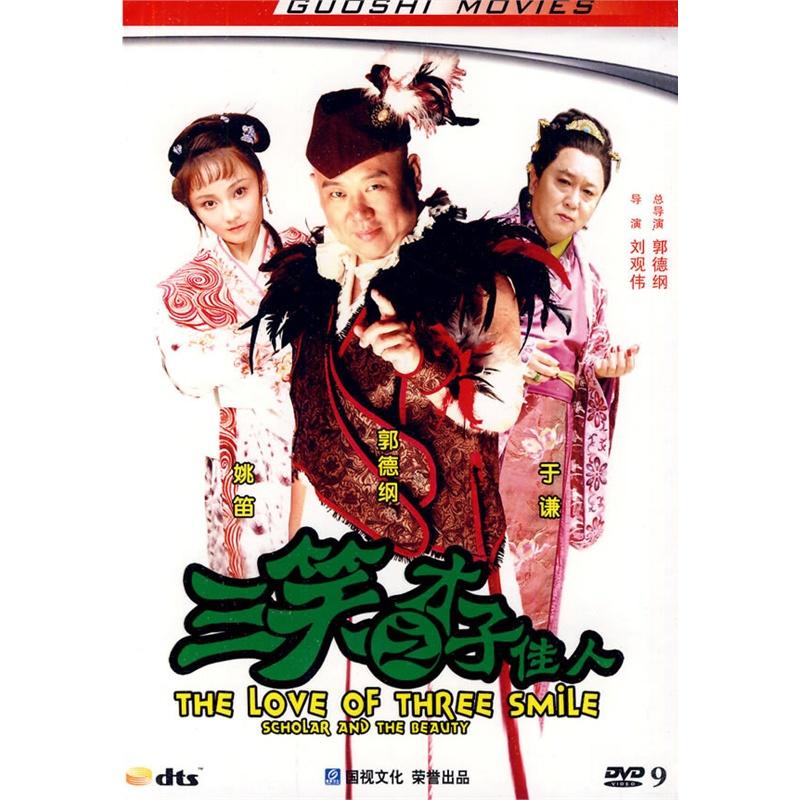 三笑之才子佳人(dvd-9)