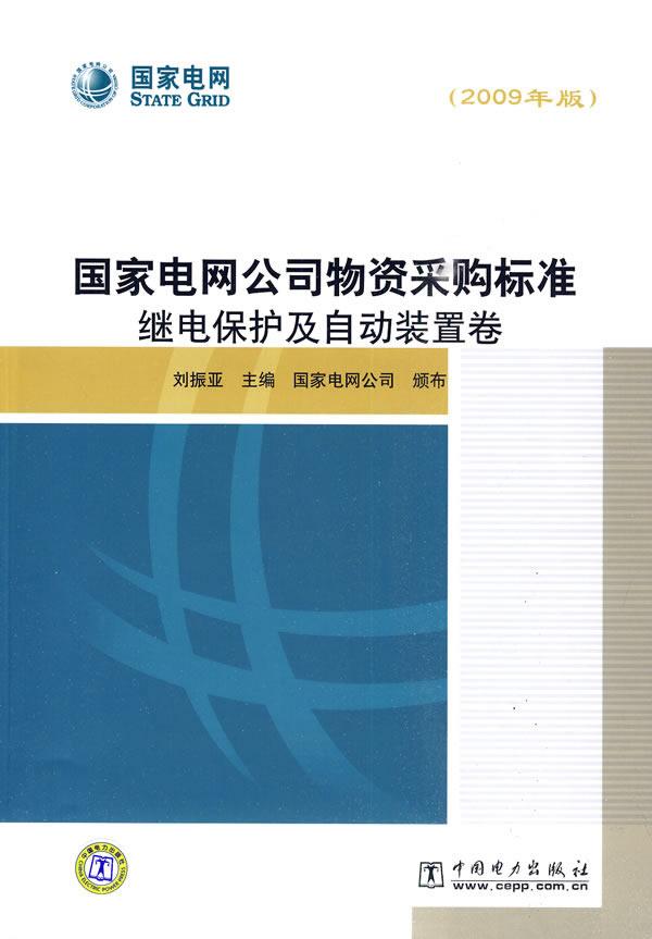 《国家电网公司物资采购标准 继电保护及自动装置卷(2009年版)》电子书下载 - 电子书下载 - 电子书下载