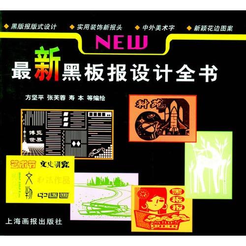报版面设计  二 黑板报应用美术学  (1)中文美术字  (2)阿拉伯数字