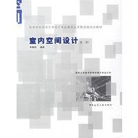 《室内空间设计(第二版)》封面