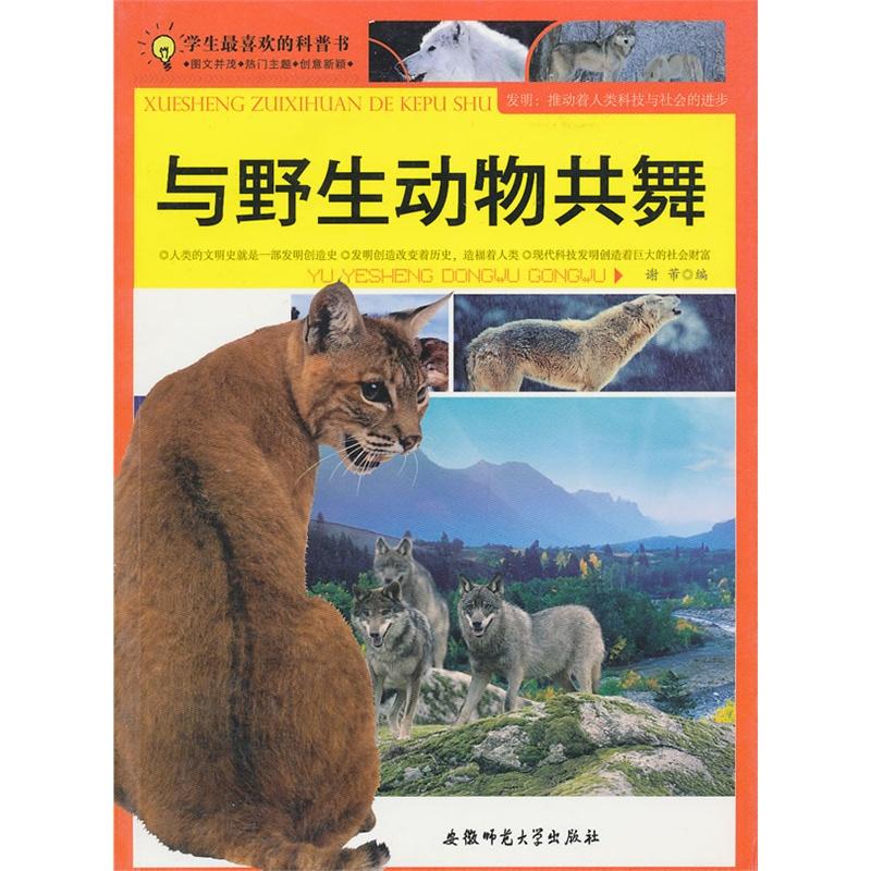 新版-科学探险手记-非洲动物