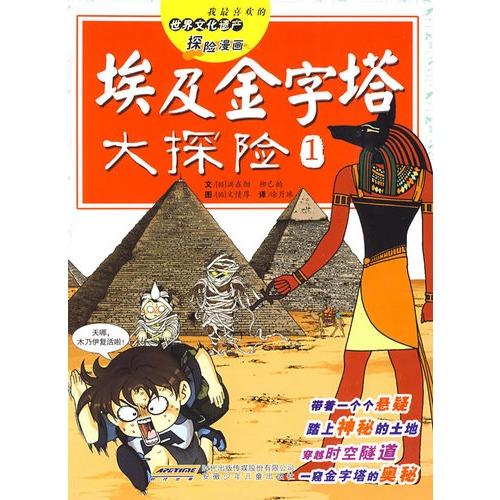 界文化遗产探险漫画 埃及金字塔大探险1图片图片