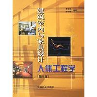 建筑室内与家具设计人体工程学(
