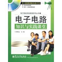 电子电路知识与实践课堂(含光盘1