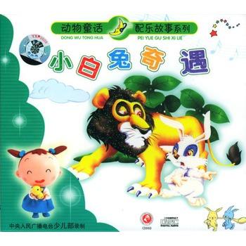 动物童话配乐故事系列:小白兔奇遇(cd)