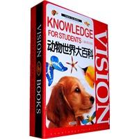 动物世界大百科(全三册)
