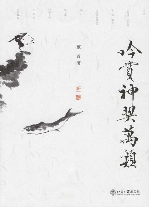 竹林饮茶写意国画图片