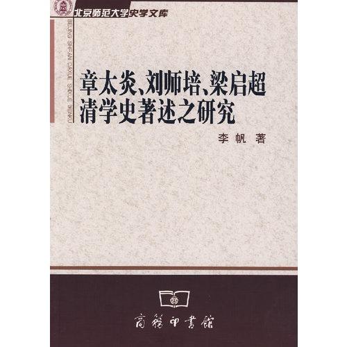 章太炎 刘师培 梁启超清学史著述之研究