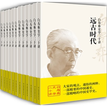 史学泰斗:白寿彝史学二十讲 共十一册¥150.2
