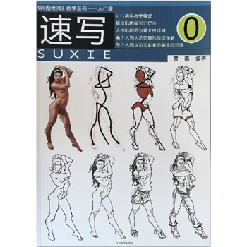问题老师系列丛书 速写0入门篇 人物速写 站姿蹲姿坐姿训练人体结构