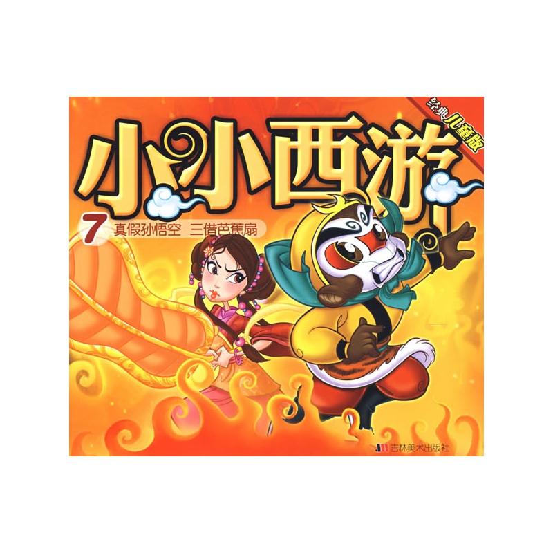 小小西游7:真假孙悟空 三借芭蕉扇(经典儿童版)