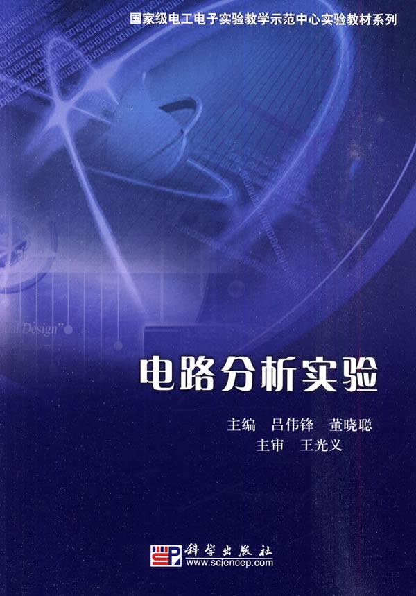 电路分析实验(国家级电工电子实验教学示范中心实验)
